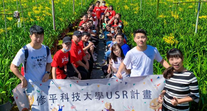 《遠見雜誌》USR大學社會責任獎 修平科技大學獲首獎-地方創生